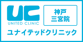 神戸ユナイテッドクリニック公式サイト