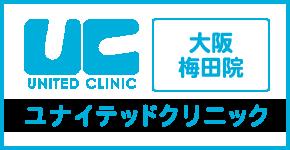 大阪梅田ユナイテッドクリニック公式サイト