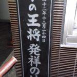 京都の意外な名所